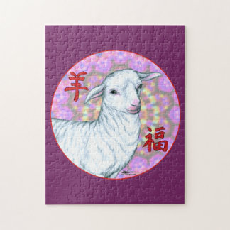 Year of the Sheep2 Jigsaw Puzzle