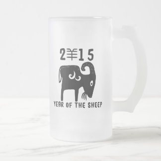 Year of The Sheep 2015 Frosted Glass Beer Mug
