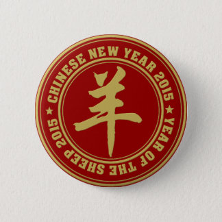 Year of The Sheep 2015 Pinback Button