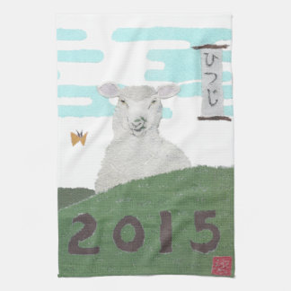 Year of the Sheep 2015, Tea Towel