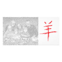 year of the sheep chinese character card