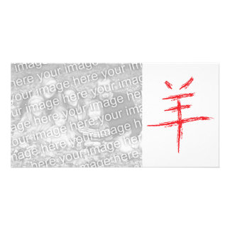 year of the sheep chinese character photo cards