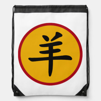Year of The Sheep Drawstring Bag