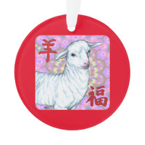 Year of the Sheep-Good Luck! Ornament