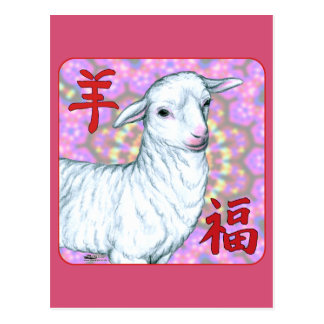 Year of the Sheep-Good Luck! Postcard