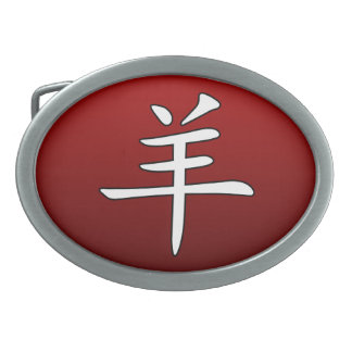 Year of The Sheep Ram Goat Oval Belt Buckle