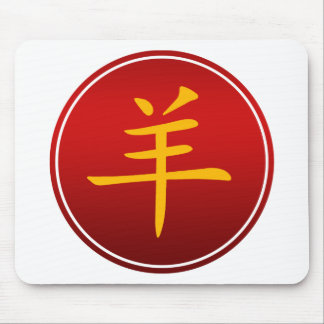 Year of The Sheep Ram Goat Symbol Mouse Pad