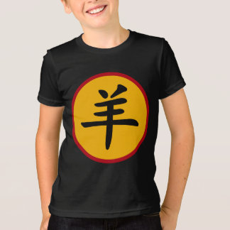 Year of The Sheep Ram Goat Symbol T-Shirt