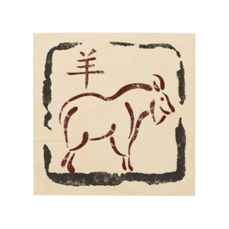 Year of The Sheep Ram Goat Wood Canvas