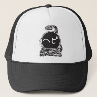 Year of the Snake - 2001 Trucker Hat