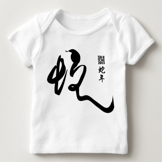Year of the Snake 2013 - Black Calligraphy Baby T-Shirt