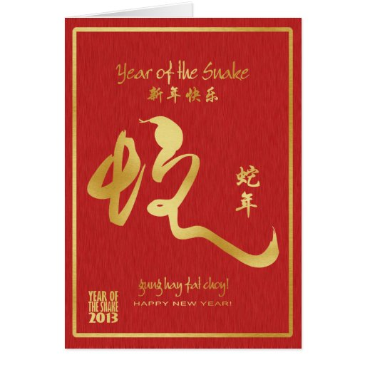 Year of the Snake 2013 - Gold Calligraphy Greeting Card