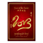 Year of the Snake 2013 Greeting Card