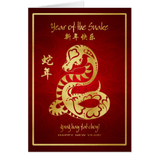 Year of the Snake 2013 - Happy Chinese New Year Greeting Cards