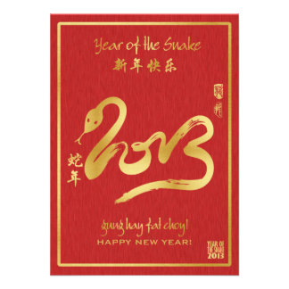 Year of the Snake 2013 Invites