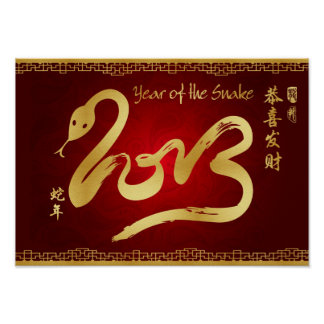 Year of the Snake 2013 Scroll Poster