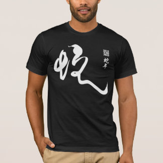 Year of the Snake 2013 - White Calligraphy T-Shirt