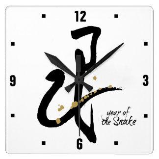 Year of the Snake - Chinese Astrology Wallclocks