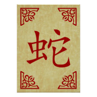 Year of the snake Chinese symbol poster
