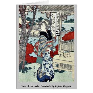 Year of the snake: Ikenohada by Yajima, Gogaku Stationery Note Card