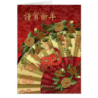 Year Of The Snake - Japanese Greeting Card