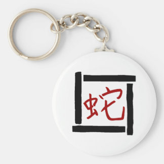 Year of The Snake Keychain