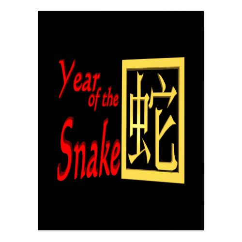 Year Of The Snake Postcard Sales 3545