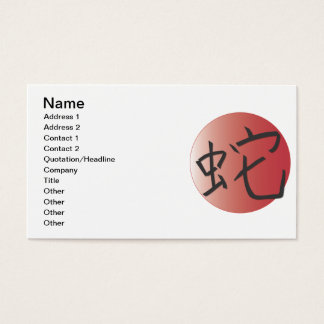 Year of the Snake Red Ball Business Card