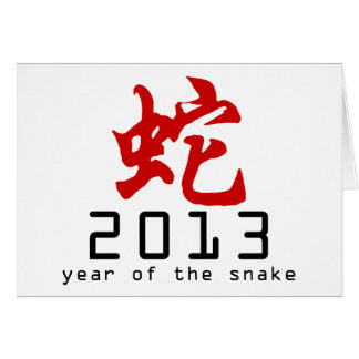 Year of The Snake Symbol 2013 Card