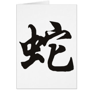 Year of The Snake Symbol Card