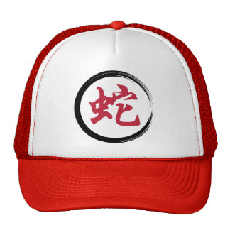 Year of The Snake Symbol Trucker Hat