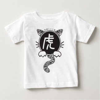 Year of the Tiger - 2010 Baby T-Shirt