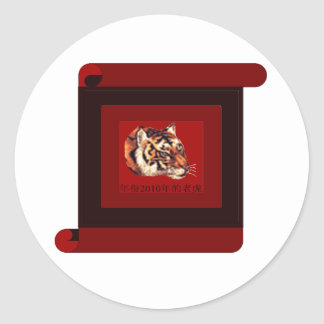 Year of the tiger 2010 classic round sticker