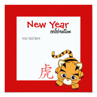 Year of the Tiger Cutie Invitation