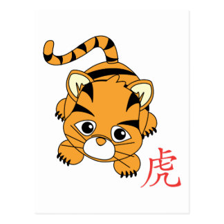 Year of the Tiger Cutie Postcard