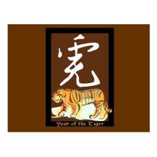 Year of the Tiger II Postcard