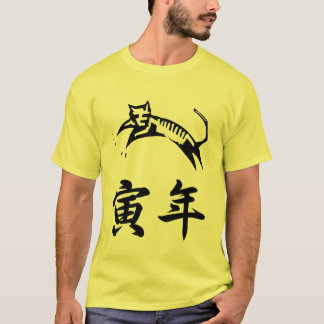 Year of the Tiger Japanese Zodiac Kanji T-Shirt
