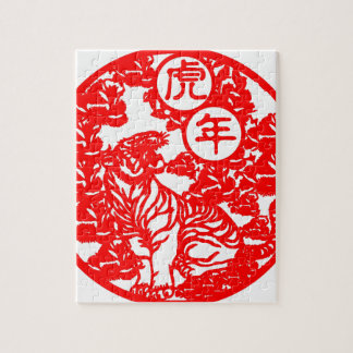 """""""Year of the Tiger"""" Jigsaw Puzzle"""