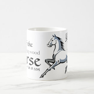 Year of the Yang Wood Horse Mug White