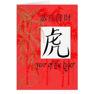 year of tiger chinese greeting card