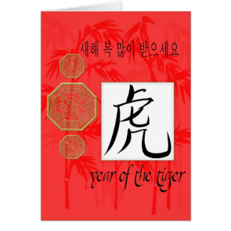 year of tiger korean card
