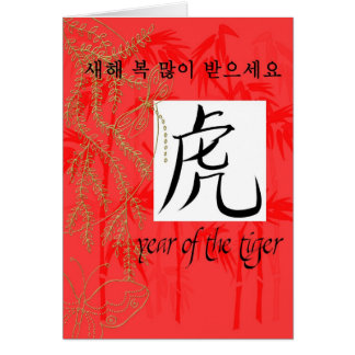 year of tiger korean greeting cards
