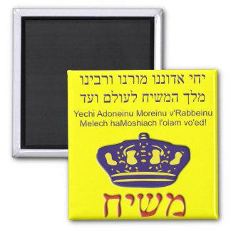 Yechi Adoneinu Moreinu v'Rabbeinu 2 Inch Square Magnet