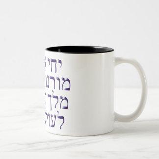 Yechi Adoneinu Moreinu v'Rabbeinu Two-Tone Coffee Mug