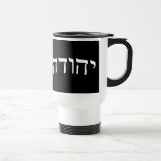 Yehuda (Judah) Taza De Viaje