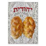Yehudit, Yehudis - jalá Tarjeta