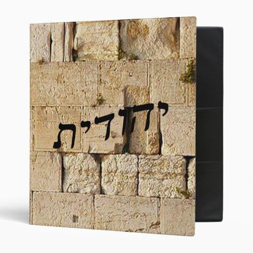 Yehudit, Yehudis, Judith - HaKotel (pared occident