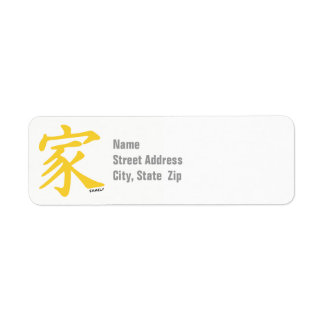 Yellow Amber Chinese Family Symbol Label