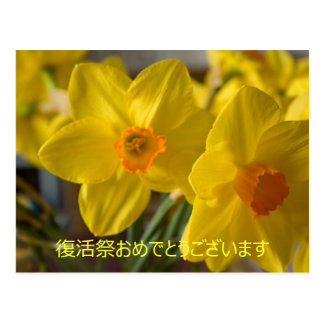 Yellow daffodils happy easter in japanese postcard