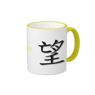 Yellow Ringer Mug With Chinese Symbol For Hope